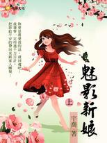 魅影新娘 上 (共3冊)