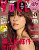 VoCE美妝時尚(102) 2018年3月號