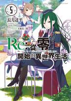 Re:從零開始的異世界生活5