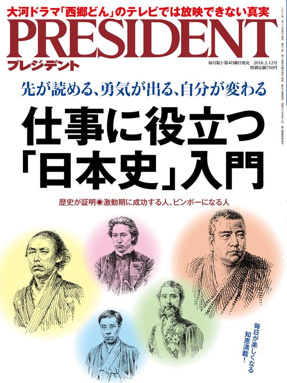 PRESIDENT 2018年2.12號 【日文版】