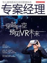專案經理雜誌 穿越時空 預見VR未來 簡中特刊