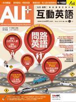 ALL+互動英語雜誌2018年3月號No.160