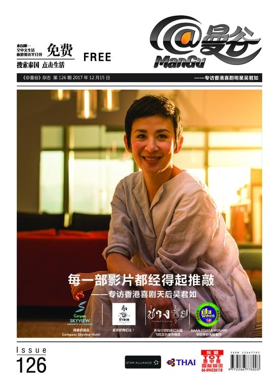 《@Mangu曼谷》杂志 第 126期