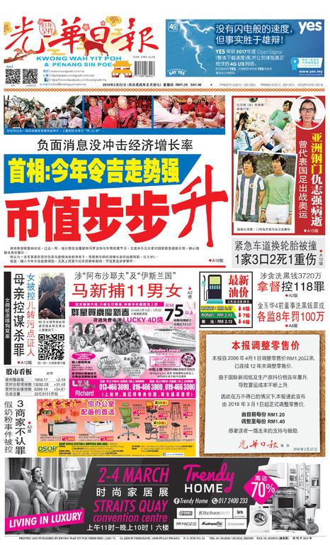 光華日報 2018年02月22日