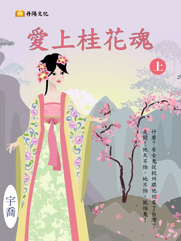 愛上桂花魂 上 (共3冊)