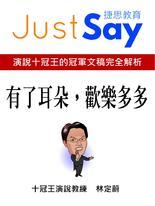 有了耳朵,歡樂多多:JustSay捷思十冠王冠軍文稿系列