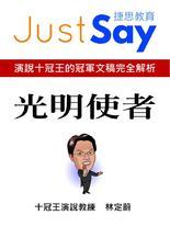 光明使者:JustSay捷思十冠王冠軍文稿系列