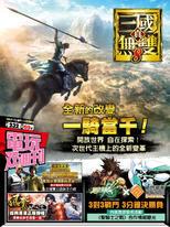 電玩雙週刊VOL.232