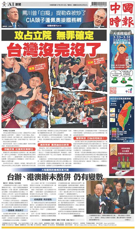 中國時報 2018年3月14日