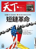 【天下雜誌 第643期】短鏈革命