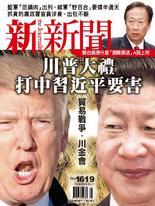 新新聞 2018/3/15 第1619期