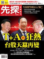 【先探投資週刊1978期】T+A的狂熱 台股天蠶再變