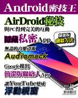 Android 密技王#28【隱藏私密App】