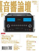 音響論壇電子雜誌 第355期 4月號