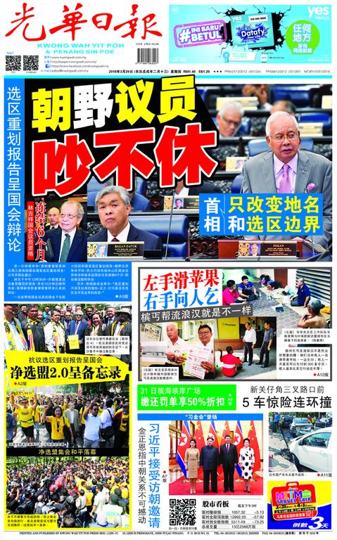 光華日報(晚報)2018年03月29日