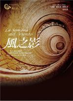 風之影【遺忘書之墓系列】(La Sombra del Viento  )