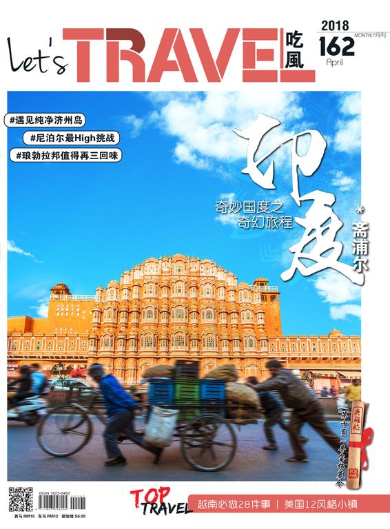 Let's Travel吃风 4月号 2018