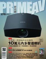 PRIME AV新視聽電子雜誌 第276期 4月號