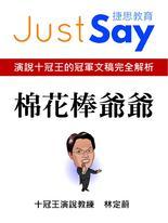 棉花棒爺爺:JustSay捷思十冠王冠軍文稿系列