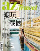 az Travel旅遊生活 4月號/2018 第179期