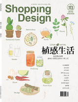 Shopping Design設計採買誌 4月號/2018