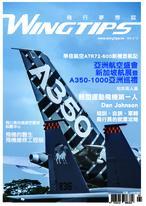 WINGTIPS 飛行夢想誌 NO.012