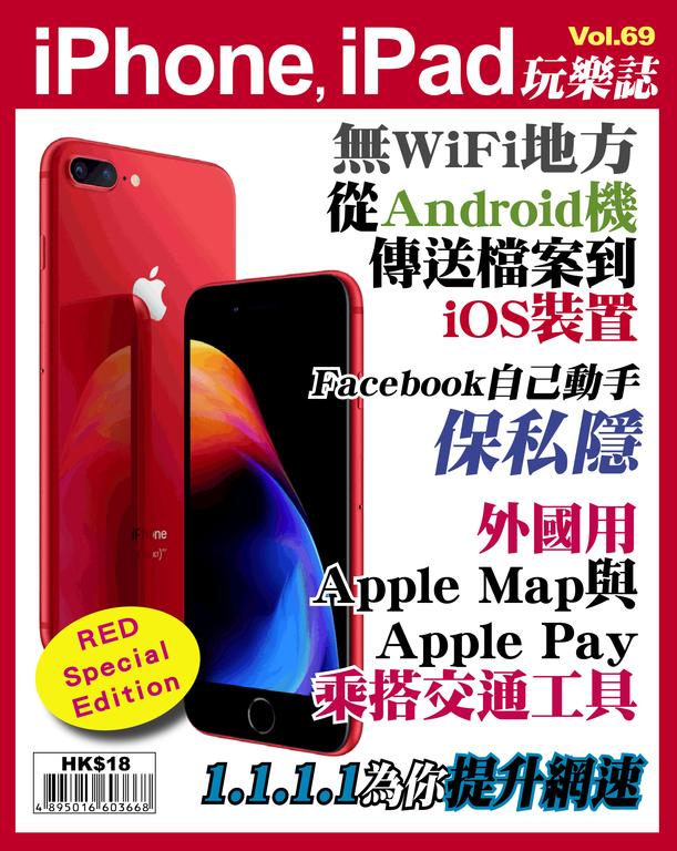 iPhone, iPad玩樂誌 #69【無WiFi Android傳送檔案到iOS】