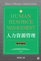 人力資源管理 「菁英培訓版」