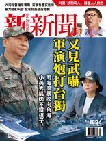 新新聞 2018/4/19 第1624期