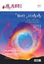 張老師月刊485期