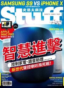 STUFF史塔夫科技 5月號/2018 第172期