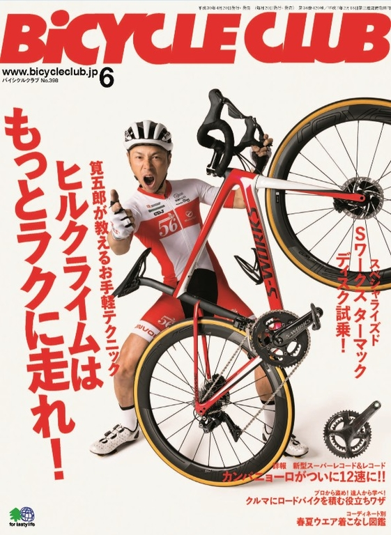 BiCYCLE CLUB 2018年6月號 No.398 【日文版】