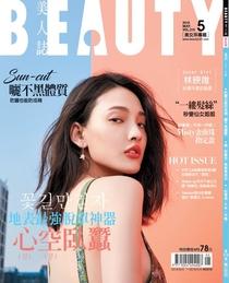 BEAUTY美人誌210期(5月號)