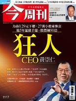 【今周刊】NO1117 狂人CEO黃崇仁