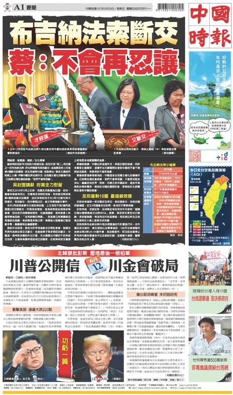 中國時報 2018年5月25日