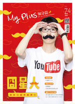 My plus+加分誌 6月號/2018第74期