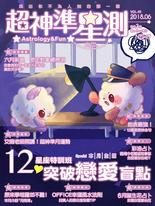 超神準星測誌Vol.40