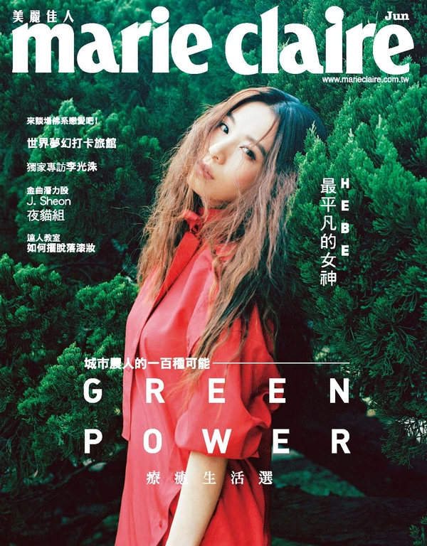 marie claire 美麗佳人6月號/2018 第302期