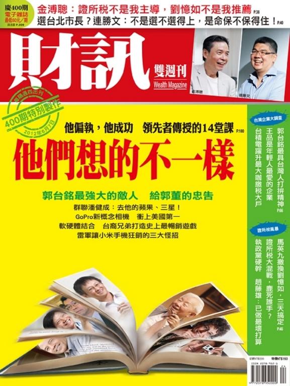 財訊雙週刊(第400期/2012年6月7日)
