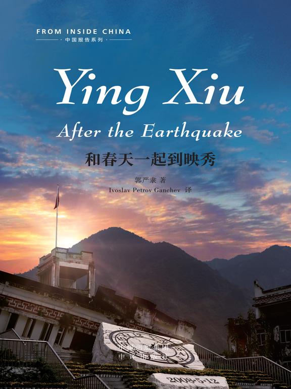 Yingxiu: After the Earthquake