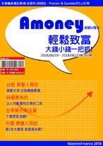 2018/6/19 Amoney財經e周刊 第287期