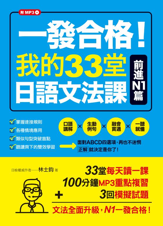 一發合格!我的33堂日語文法課:前進N1篇