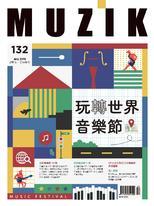 MUZIK古典樂刊 NO.132