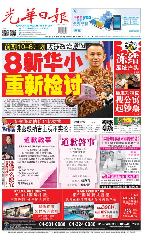 光華日報2018年06月29日
