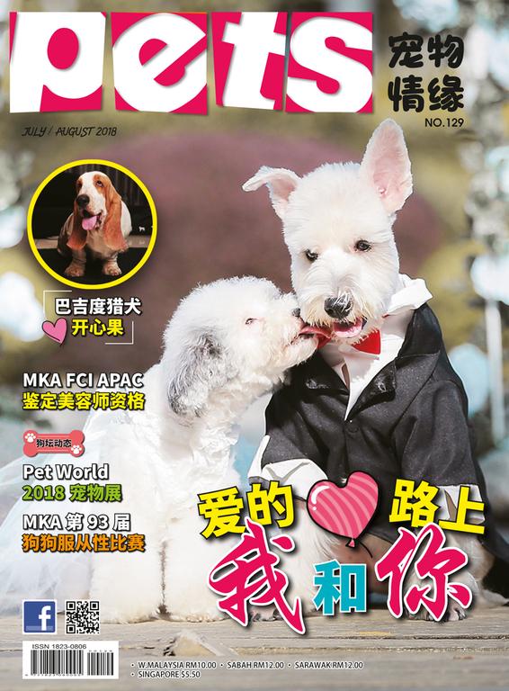 Pets 宠物情缘 July / August 2018