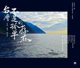 台灣不是孤單的存在:來自黑潮的情書
