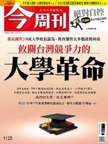【今周刊】NO1125 大學革命