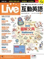 Live互動英語雜誌2018年8月號NO.208