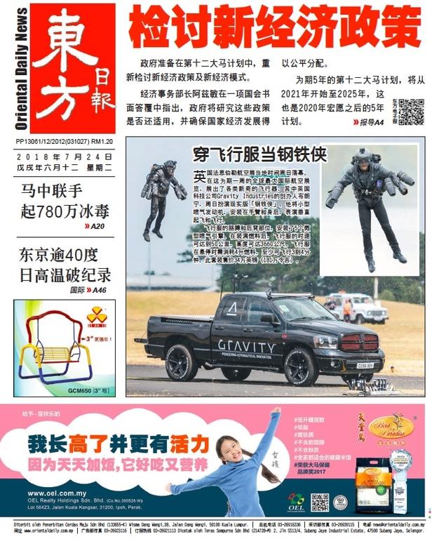 東方日報 2018年07月24日