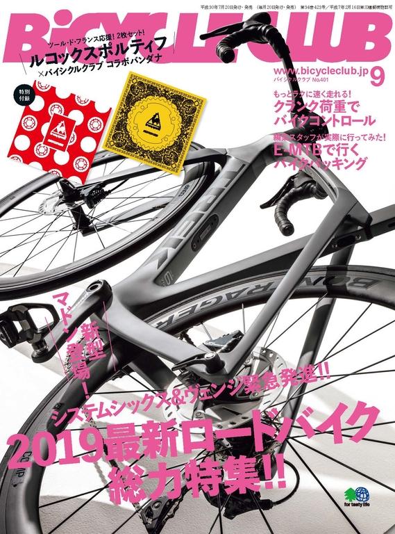 BiCYCLE CLUB 2018年9月號 No.401 【日文版】